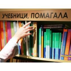 Музикални учебници